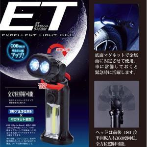 キャッシュレス還元対象 ET エクセレントライト360°   ET-01|goodlifeshop