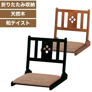 キャッシュレス還元対象 折りたたみ式コンパクト和座椅子(ブラウン/ブラック)