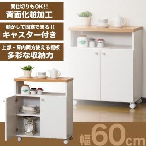 送料無料 日本製 キッチンワゴン スマートワゴン 幅60cm カウンター キャスター付 キャビネット...