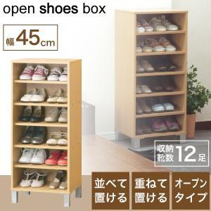 シンプルなデザインで使いやすい12足収納可能なシューズボックスです。脚を取り外し、上下に連結も可能で...