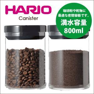 珈琲キャニスター Mサイズ 満水容量800ml (1個)コーヒー粉 保存 容器 HARIO ハリオ