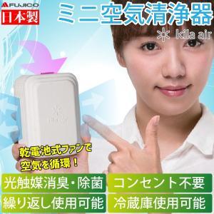 日本製 コンセントがいらないミニ空気清浄機 kila air キラ・エアー 小型消臭除菌器 空気循環式 静音 光触媒 天然ゼオライト 銀イオン フジコー 低コスト 長持ち|goodlifeshop