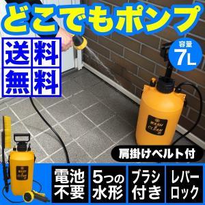 キャッシュレス還元対象 NEW ブラシ付どこでもシャワー 加圧ポンピング式水圧クリーナー ウォッシュ&クリーン EX(容量7L) 持ち運びに便利な肩掛けベルト付|goodlifeshop