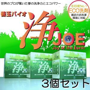 善玉バイオ洗剤浄(JOE) 1.3Kg×3個セット 特価品