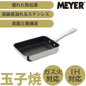 あらゆる熱源に対応。抜群の『機能』と『耐久性』! 調理器具のトップブランド。マイヤーのステンレスフラ...