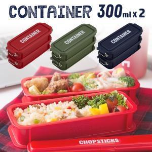 日本製 コンテナランチボックス スリム 300ml 2段 仕切り ゴムバンド付き お弁当箱 CONTAINER LUNCH CHIME 電子レンジ 食洗器対応 CNT-300SW|goodlifeshop
