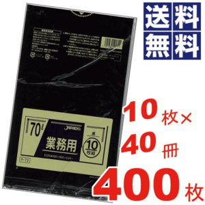 キャッシュレス還元対象 業務用 スタンダード ポリ袋70L 黒色  10枚×40冊=400枚セット