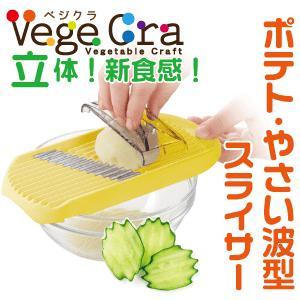 キャッシュレス還元対象 日本製  ベジクラ ポテト・やさい 波形スライサー キッチン 波型 スライサー C-294|goodlifeshop