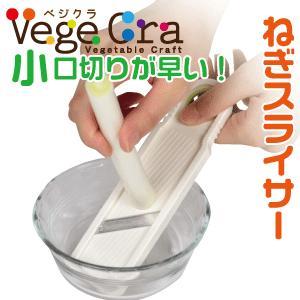 キャッシュレス還元対象 日本製  ベジクラ ねぎスライサー キッチン 長ネギ 小口切り スライス C297|goodlifeshop