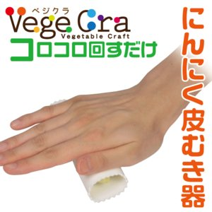キャッシュレス還元対象 日本製 ベジクラ にんにく皮むき器 ニンニク 皮 無機系抗菌加工 食洗機対応 皮剥き C315|goodlifeshop