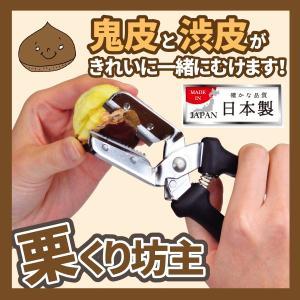 キャッシュレス還元対象 日本製 便利小物 栗くり坊主 ソフトグリップ くりむき機 はさみ 皮剥き 皮むき クリクリ くりくり坊主 C-3809|goodlifeshop