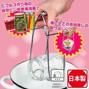 安心便利なラクラクトング 日本製 茶碗蒸しやビンの煮沸消毒に|goodlifeshop