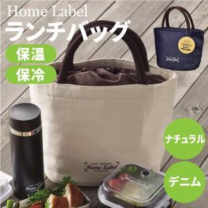 ランチバッグ ホームレーベル Home Label D-445 D-446 お弁当 ランチボックス スープポット スープジャー フードコンテナ|goodlifeshop