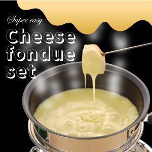 新しくなりました ステンレス製 三層底 チーズフォンデュセッ...
