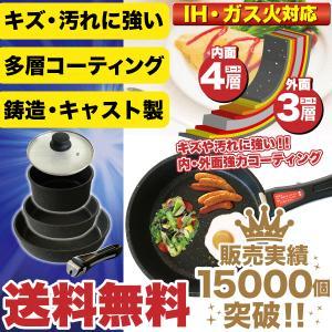 ストロングマーブルキャスト システムフライパン 5点セット 多層コーティング IH対応 調理 料理 ...