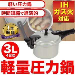 IH・ガス火対応 軽量 アルミ 圧力鍋 3.0L 4合炊 パール金属 HB-377