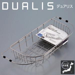 キャッシュレス還元対象 日本製 デュアリス 18-8ステンレス使用!底面ウェーブ形状 D型シンクスライド式水切りバスケット ワイドタイプ|goodlifeshop
