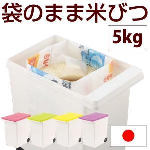 日本製 袋のまま収納できるカラフルな米びつ 袋のまま収納 キャスター付き カラフル ライスストッカー 5kgタイプ 全4カラー ピンク廃番完売|goodlifeshop