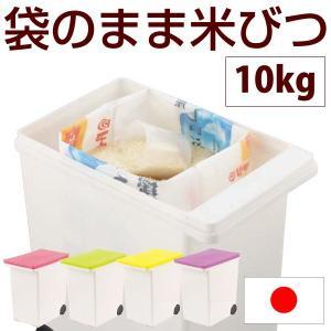 日本製 袋のまま収納できるカラフルな米びつ 袋のまま収納 キャスター付き カラフル ライスストッカー 10kgタイプ 全4色 PE、YE、PP廃番完売|goodlifeshop