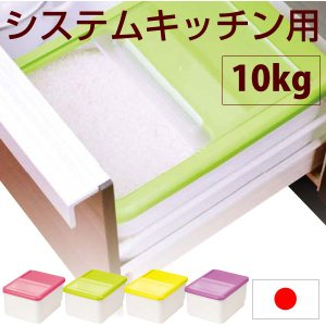 キャッシュレス還元対象 日本製 システムキッチンの引き出しに収納できる米びつ システムキッチン用ライスストッカー 容量10kgタイプ 全4カラー|goodlifeshop