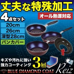 送料無料 ブルーダイヤモンドコート フライパン 4点セット ガス火&IH対応 内面3層 丈夫な特殊加工 フライパンセット ライズ Reiz|goodlifeshop