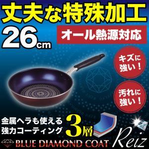 キャッシュレス還元対象 ブルーダイヤモンドコート フライパン 26cm ガス火&IH対応 内面3層 ...