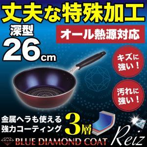 キャッシュレス還元対象 ブルーダイヤモンドコート フライパン 深型 26cm ガス火&IH対応 内面...
