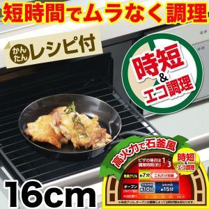 キャッシュレス還元対象 日本製 魚焼きグリルで使えるムラなく旨味を凝縮 短時間で調理できる ラクッキ...