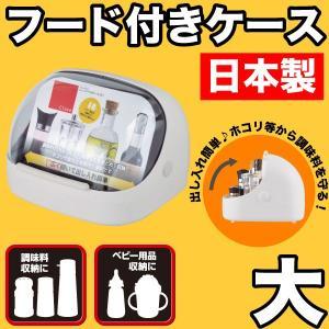 キャッシュレス還元対象 日本製 調味料ケース 広めに開く透明フード付ケース 大サイズ カバー付き クローブ 卓上 調味料ラック HB-502|goodlifeshop