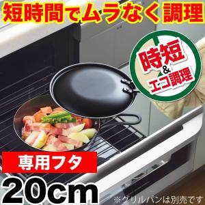 キャッシュレス還元対象 鉄製グリルパン20cm用 専用蓋  ※本体別売 日本製 ラクッキング