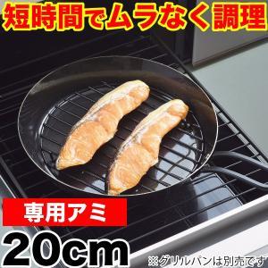 キャッシュレス還元対象 鉄製グリルパン20cm用 専用アミ ※本体別売 日本製 ラクッキング