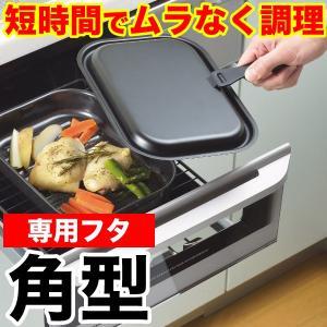 キャッシュレス還元対象 鉄製角型グリルパン用 専用蓋 ※本体別売 日本製 ラクッキング
