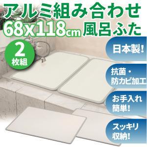 日本製  抗菌・防カビ加工 アルミ 組み合わせ風呂フタ  M12 サイズ  巾68×118cm 2枚...