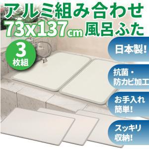 日本製  抗菌・防カビ加工 アルミ 組み合わせ風呂フタ  L14  巾73×137cm 3枚組 L-...