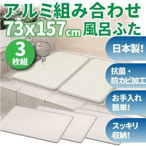送料無料 日本製  抗菌・防カビ加工 アルミ 組み合わせ風呂フタ  L16 巾73×157cm 3枚...