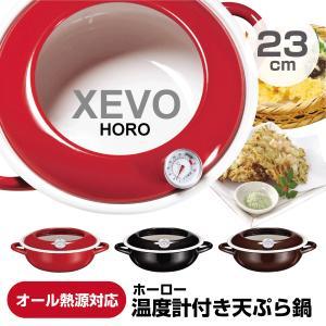 内面が白く、油の色がよくわかる!温度計付+ハネを防ぐフード付のホーロー天ぷら鍋!          ...