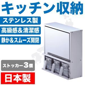 キャッシュレス還元対象 日本製 ステンレス製 キャビネット 調味料 ストッカー3個付き キッチン ラック 収納 棚 スパイス|goodlifeshop