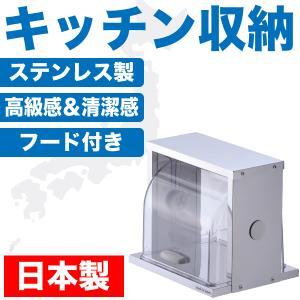キャッシュレス還元対象 日本製 ステンレス製 フード付き 調味料ケース 調味料カバー ケース キッチン 調味料ラック 収納 ストッカー 棚 ラック|goodlifeshop
