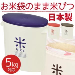 日本製  ライスストッカー 5kgタイプ 計量カップ付き 米...