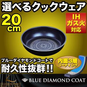 在庫少 自由に組み合わせられる フライパンセット LUQUS PAN ブルーダイヤモンドコート フラ...