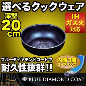 自由に組み合わせられる フライパンセット LUQUS PAN ブルーダイヤモンドコート いため鍋 2...