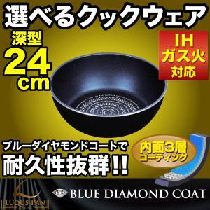 自由に組み合わせられる フライパンセット LUQUS PAN ブルーダイヤモンドコート 深型 フライ...