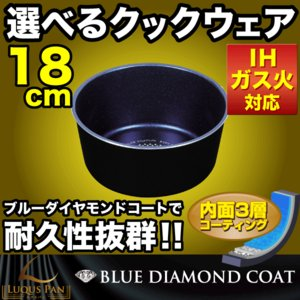 自由に組み合わせられる フライパンセット LUQUS PAN ブルーダイヤモンドコート マルチポット...