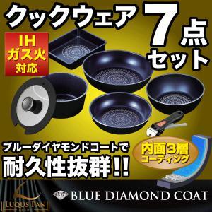 キャッシュレス還元対象 ルクスパンフライパンシリーズ おすすめ7点セット LUQUS PAN ブルー...