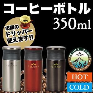 キャッシュレス還元対象 ステンレス製  軽量マグボトル カフェマグ バリスタ 350mlサイズ 0....