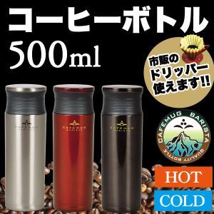 キャッシュレス還元対象 ステンレス製  軽量マグボトル カフェマグ バリスタ 500mlサイズ 0....