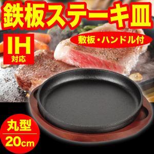 キャッシュレス還元対象 IHにも対応 丸型 鉄鋳物製ステーキ皿 20cm サイズ 木台、専用ハンドル...