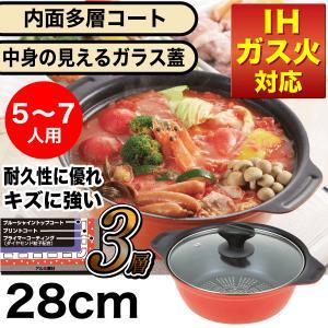 今流行りの鍋から定番の鍋までこのお鍋で! トマト鍋やカレー鍋まで、様々な料理が楽しめるマーブルダイヤ...