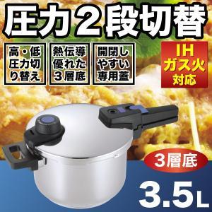 送料無料 オール熱源対応 ステンレス製 3層底 片手 圧力鍋 3.5L 5合炊 メーカー1年保証 レ...