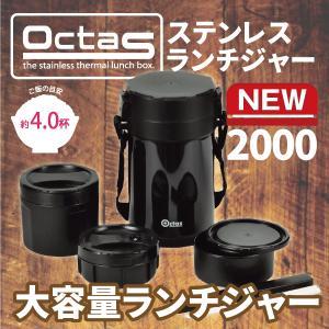 ご飯茶碗4杯分 大容量ランチジャー 保温&保冷 ステンレス製...